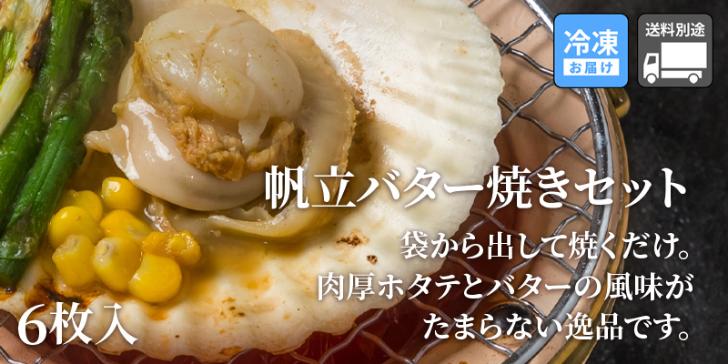 帆立バター焼き
