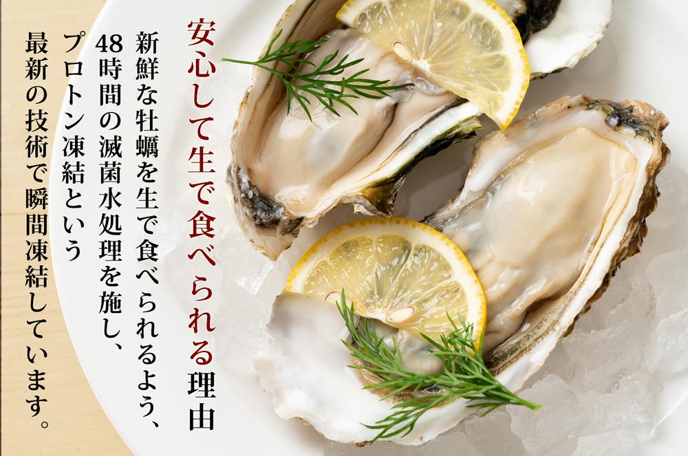 生食用殻付牡蠣
