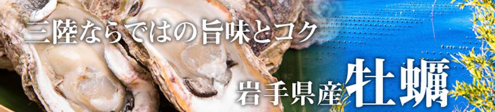 牡蠣 おすすめ