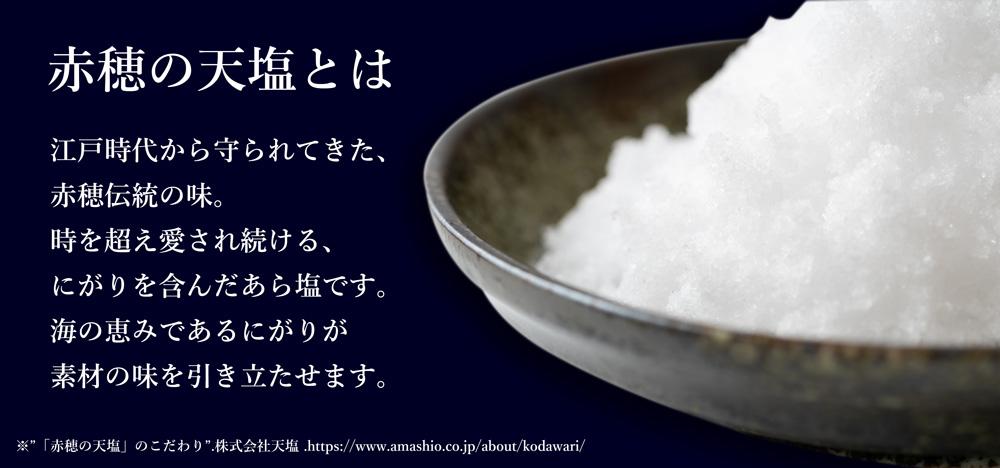 赤穂の天塩