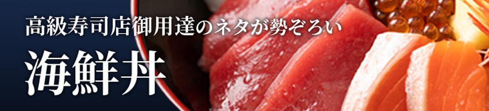 海鮮 すすめ