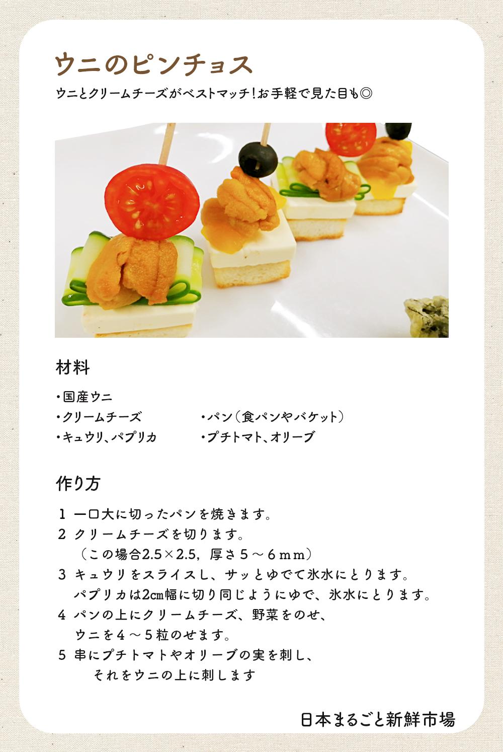 ウニのレシピ