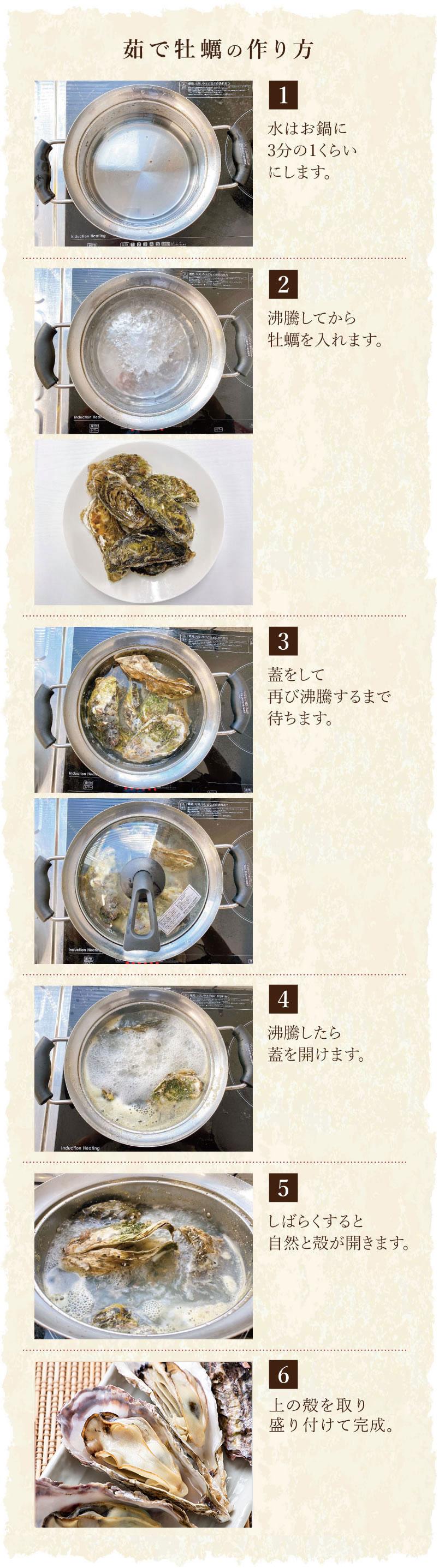 茹で牡蠣の作り方